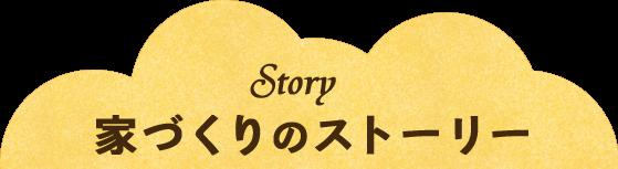 家づくりのストーリー