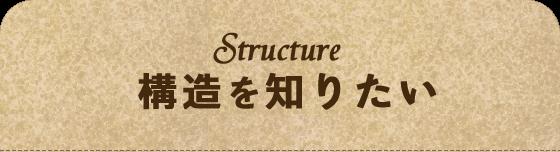 構造を知りたい